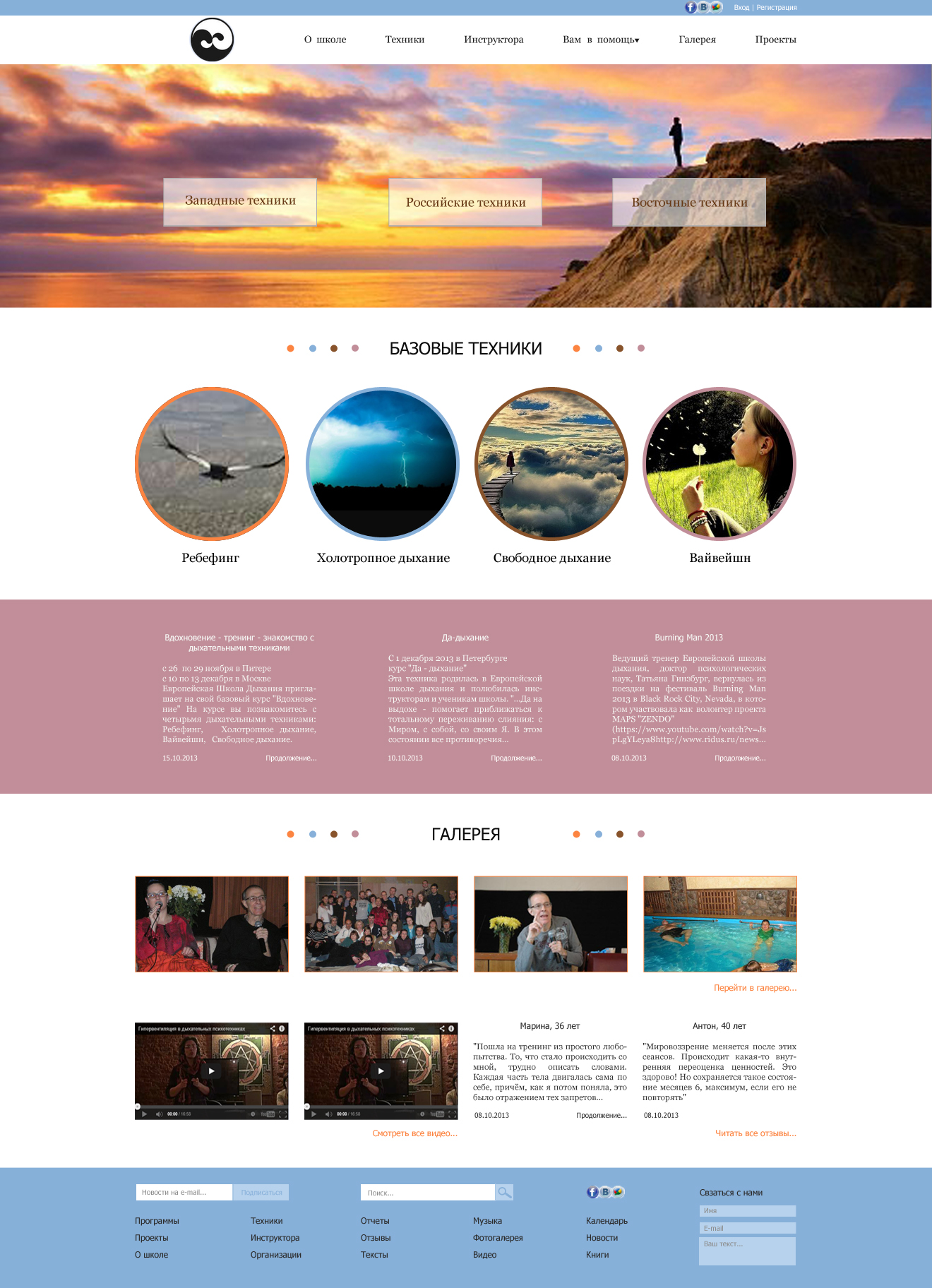 Креативный дизайн главной страницы breathe.ru фото f_620528e92086e81d.jpg