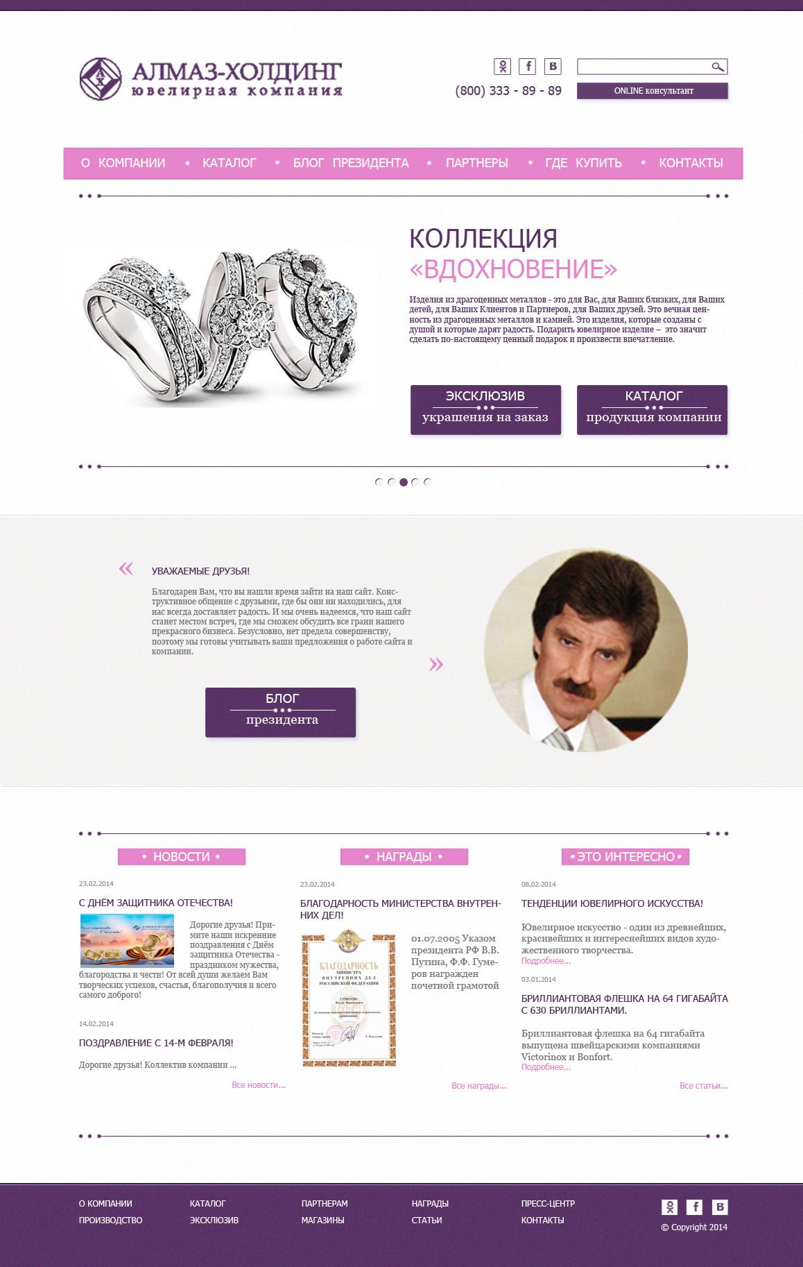 Дизайн сайта для ювелирной компании Алмаз-Холдинг фото f_644530c6e94e2852.jpg