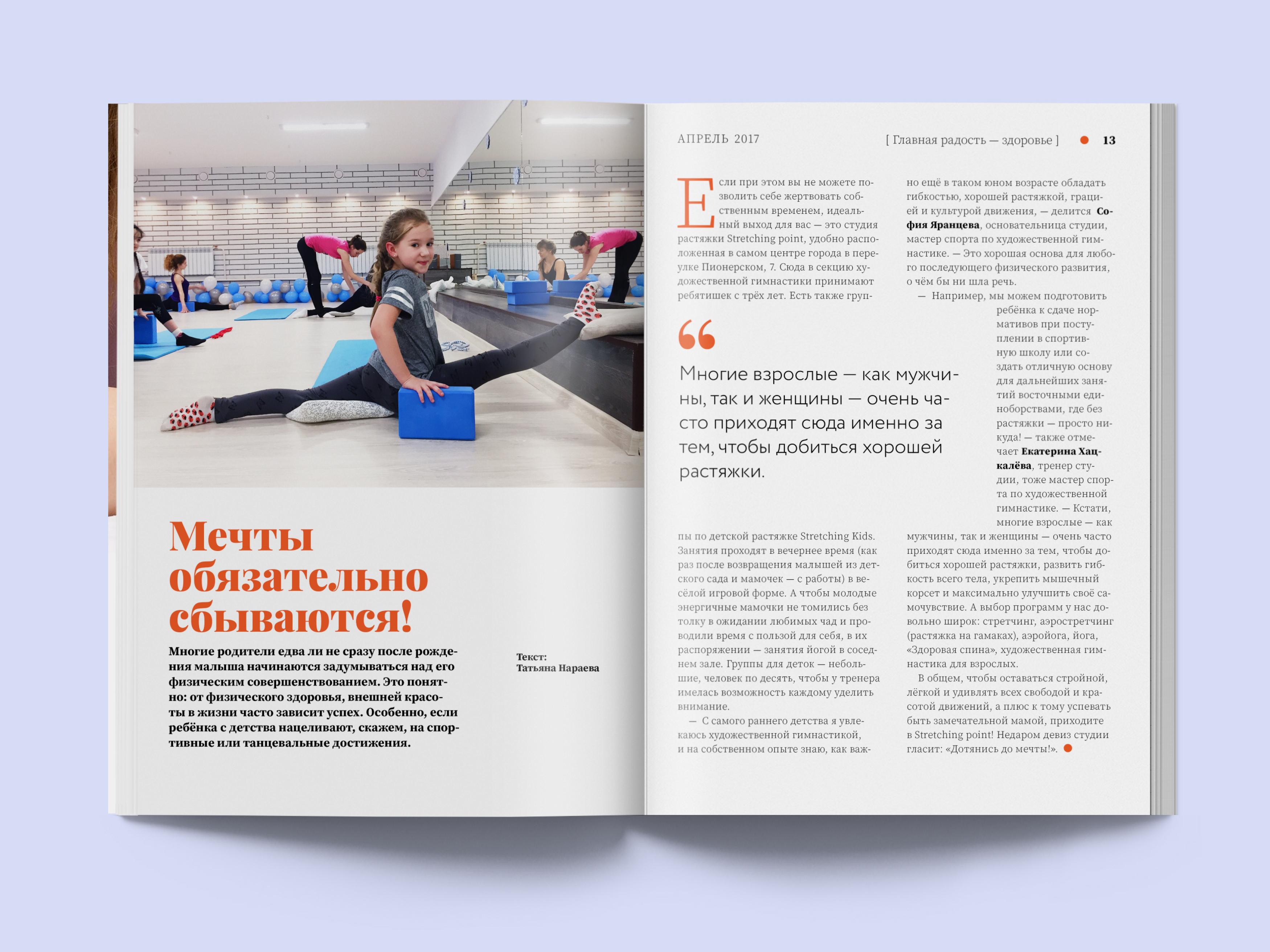 Разработка дизайна журнала «Мамина радость»