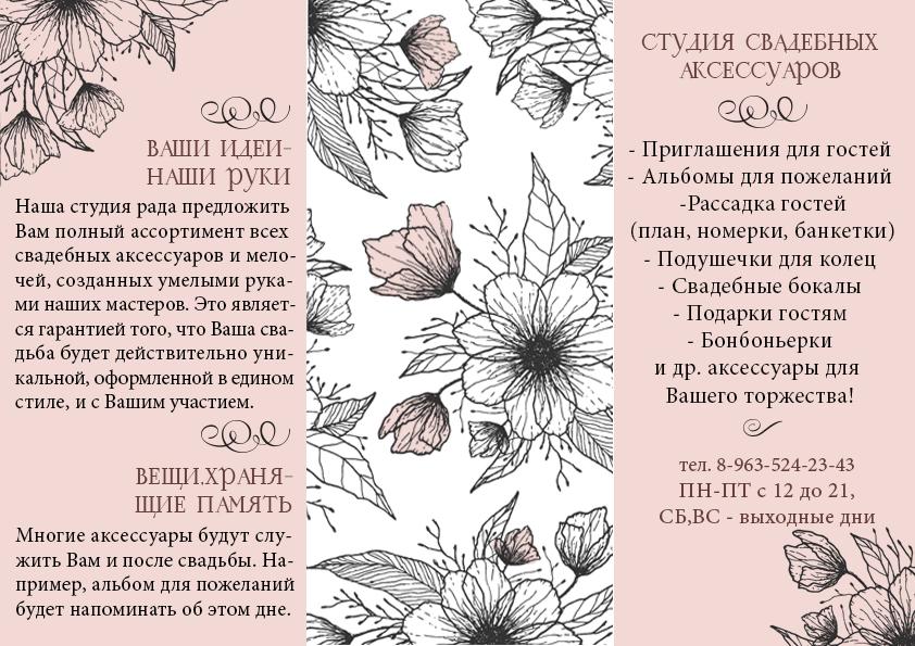 Буклет для агентства свадебных аксессуаров