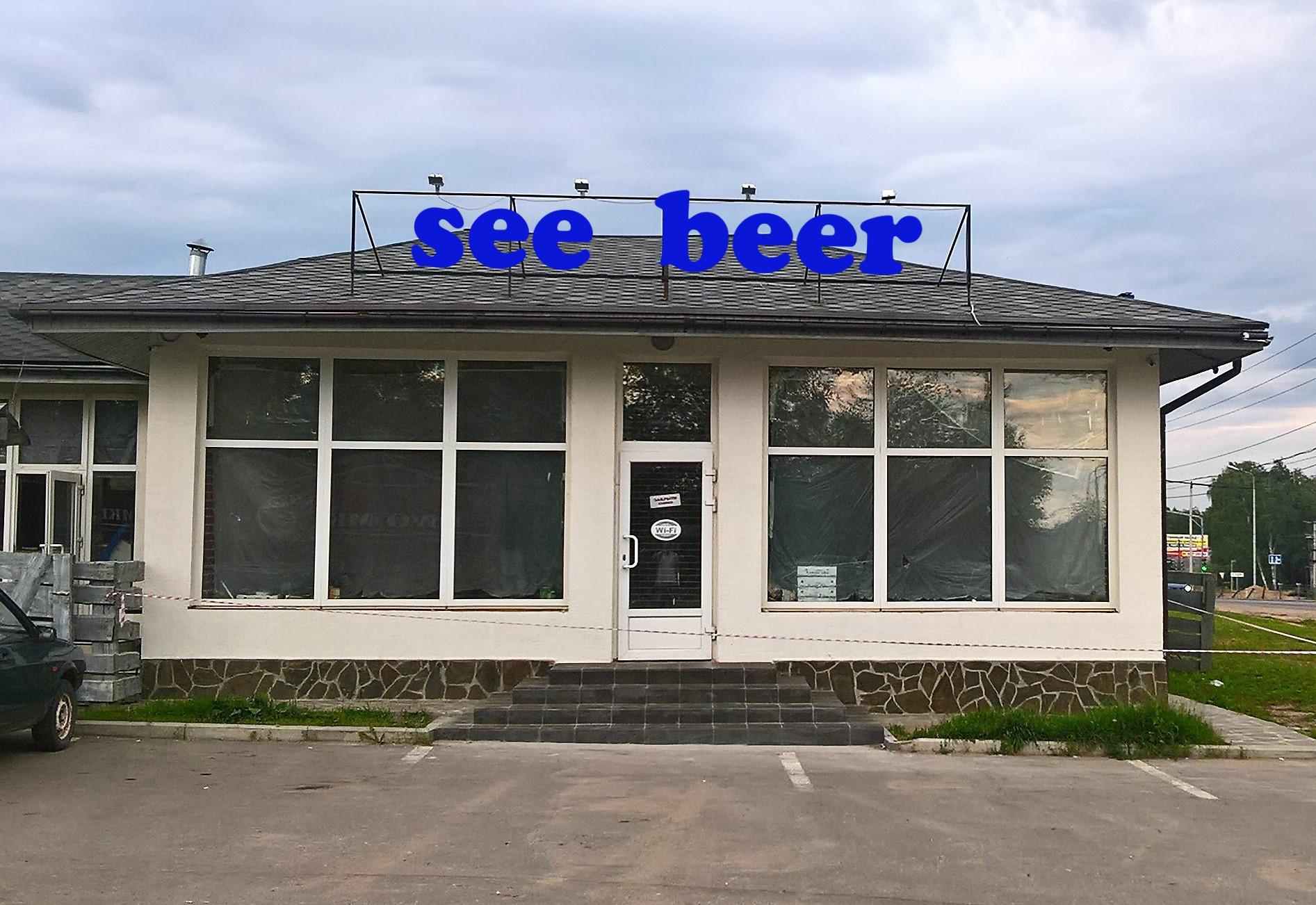 Название/вывеска на магазин пивоварни фото f_024598073887b99c.jpg