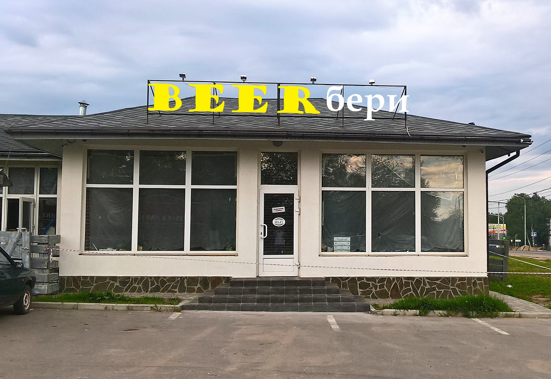 Название/вывеска на магазин пивоварни фото f_14459807383be8c8.jpg