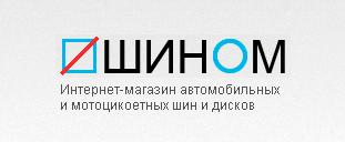 Шином