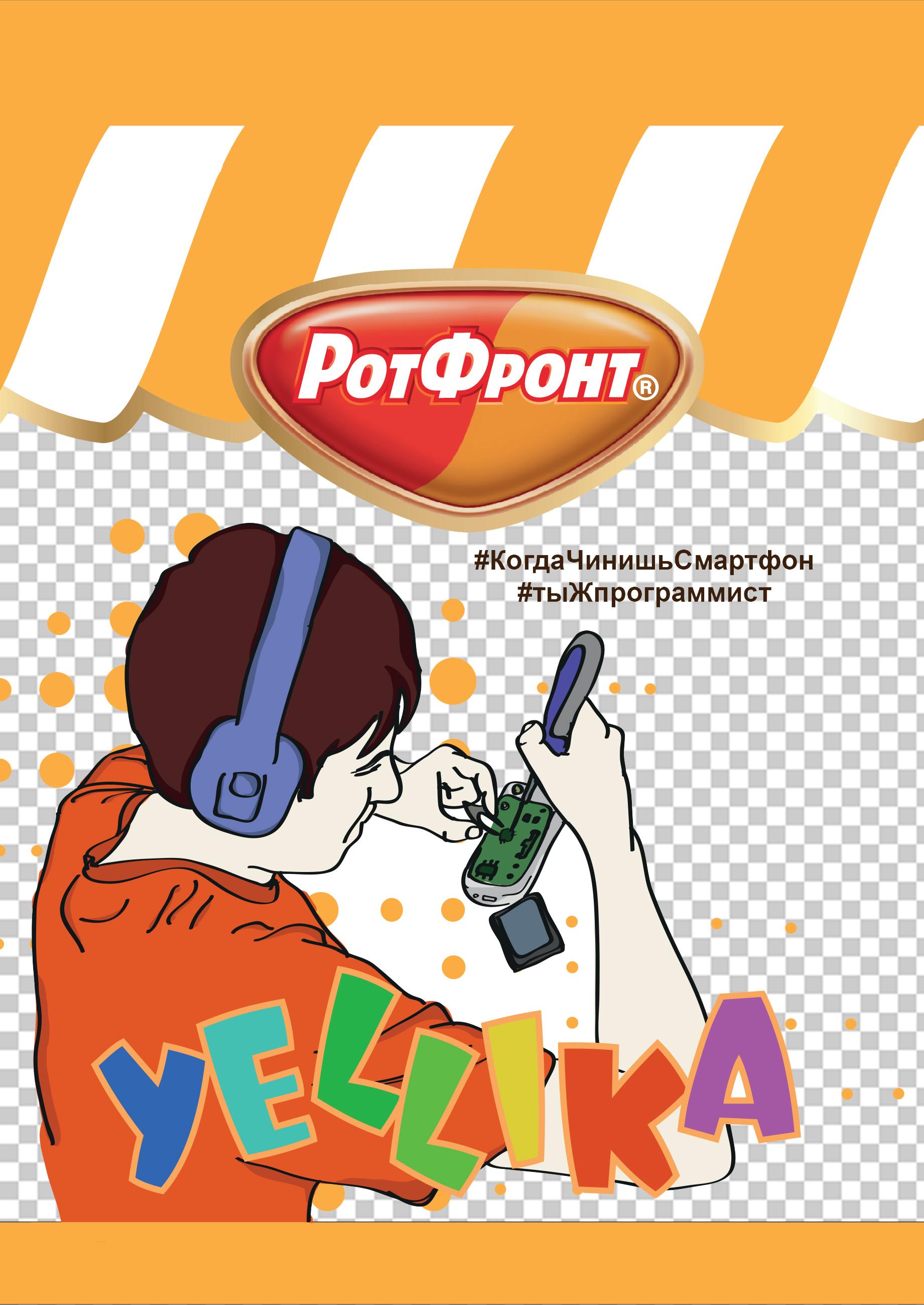 Разработка дизайна упаковки для желейных конфет от Рот Фронт фото f_3485a5cd9b75a716.jpg