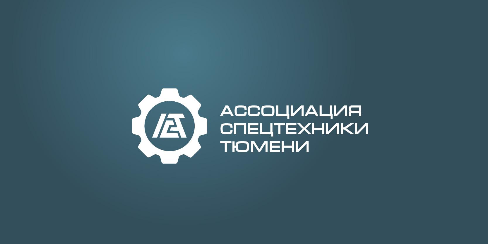 Логотип для Ассоциации спецтехники фото f_6625145f1f8d47e8.jpg