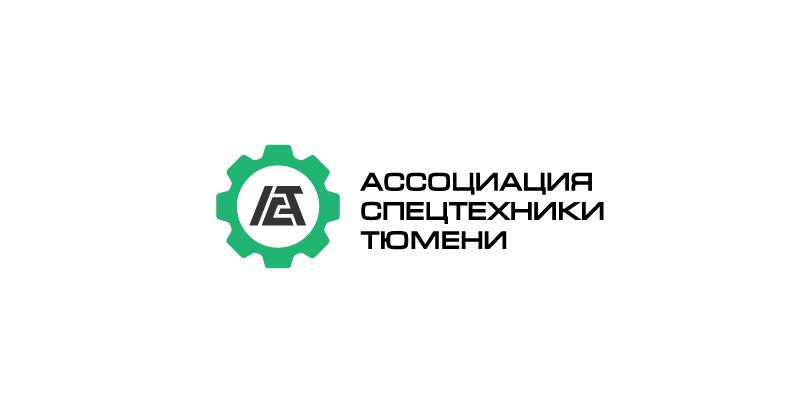Логотип для Ассоциации спецтехники фото f_7465146d5bd14bfa.jpg