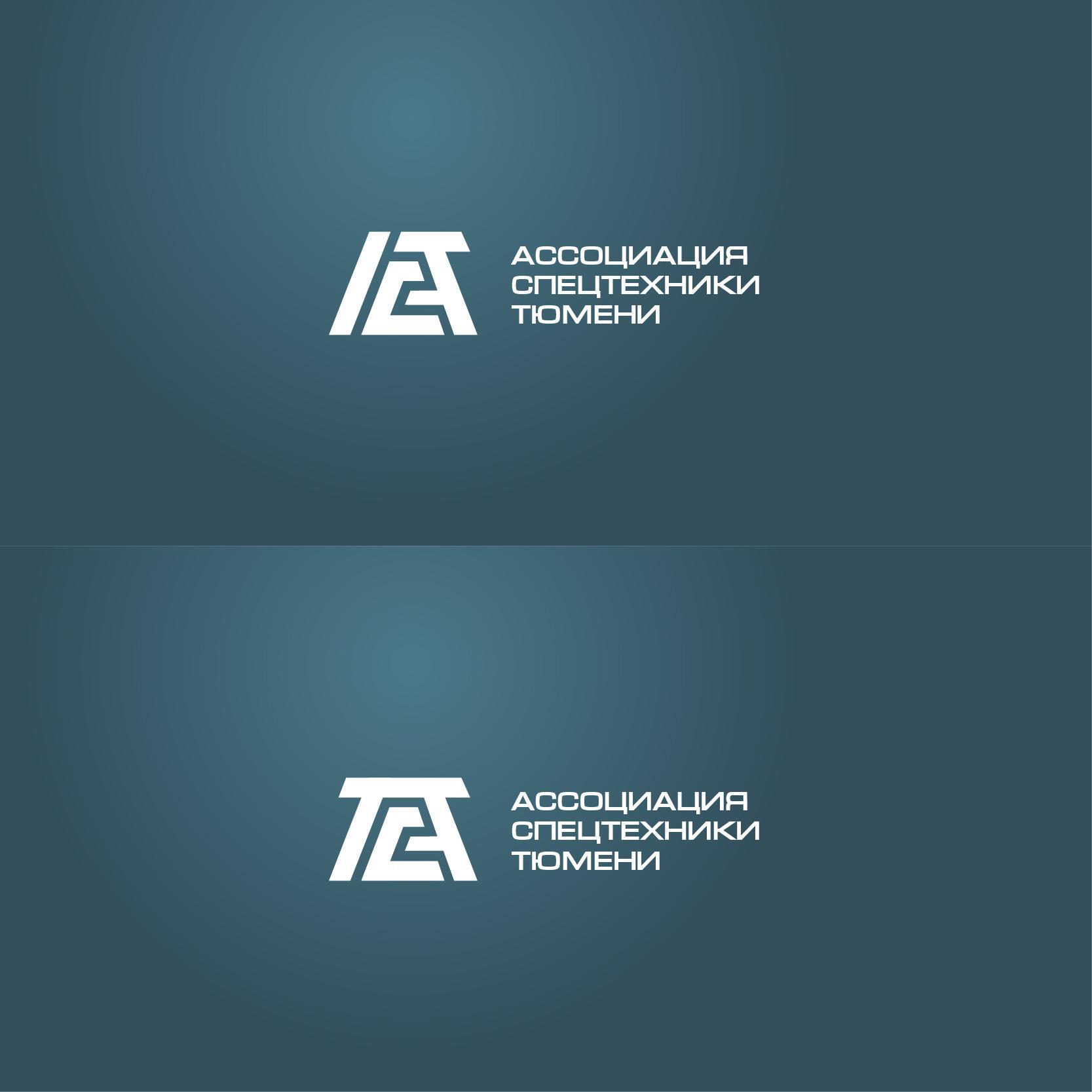 Логотип для Ассоциации спецтехники фото f_80651481b3ef2164.jpg