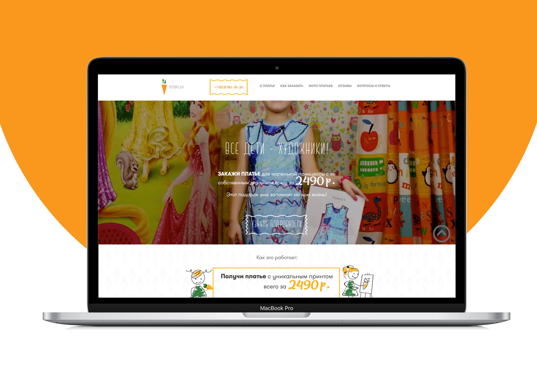 Landing page - Морковки | Магазин детской одежды