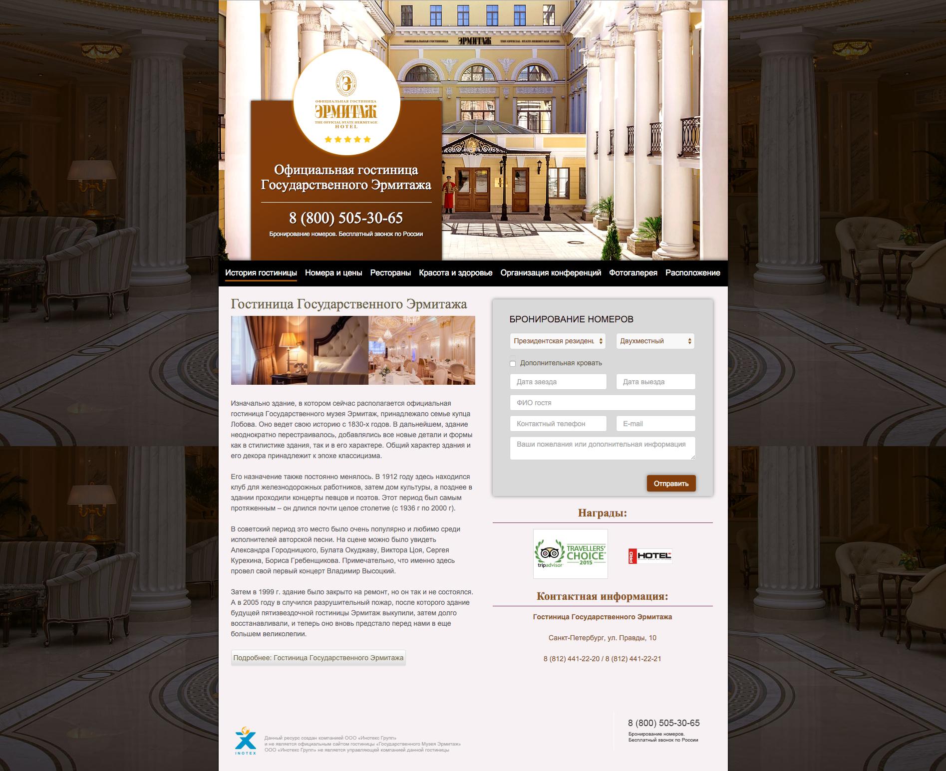 hermitagehotel.spb.ru