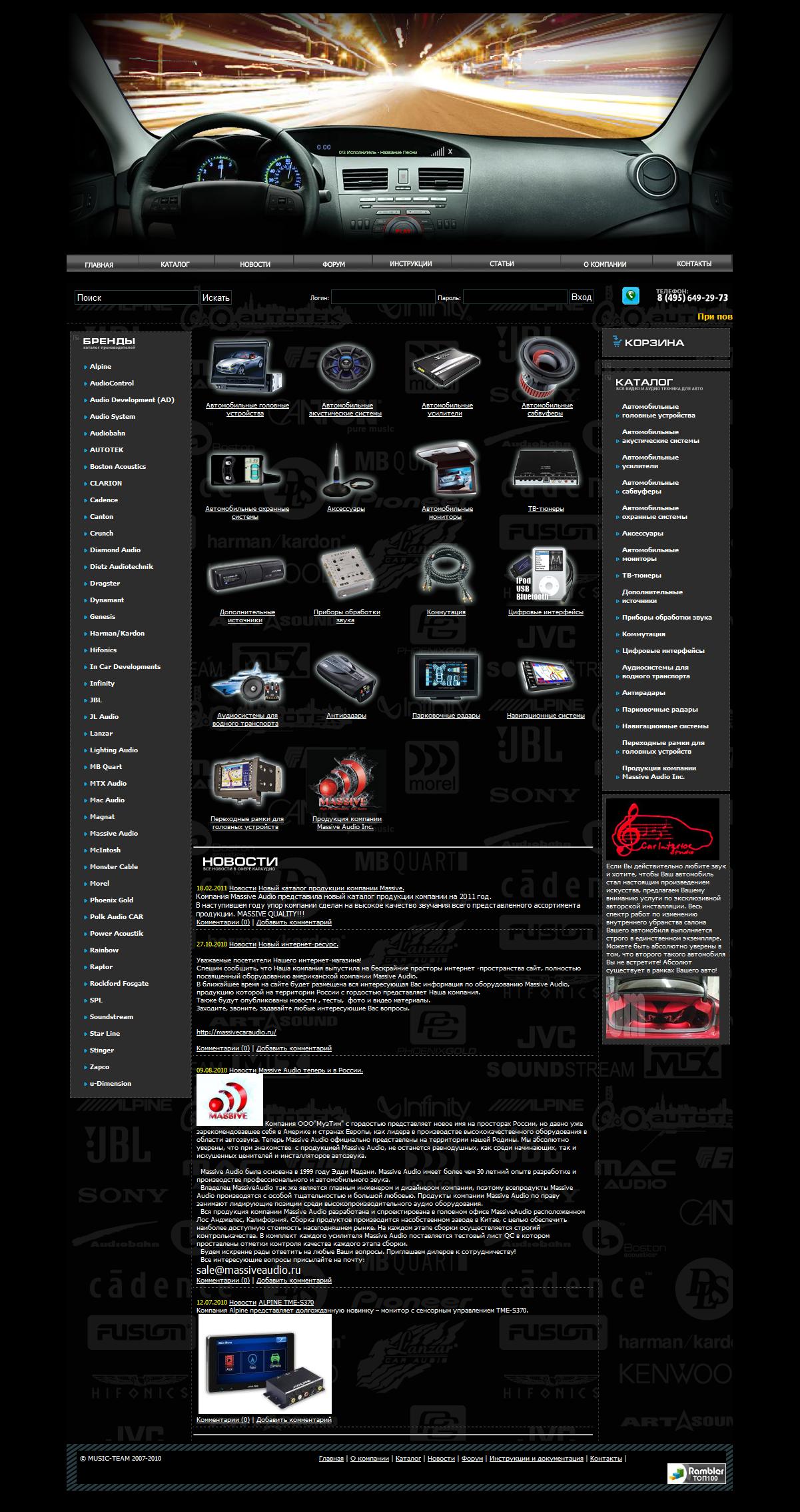 Hybridcaraudio.Ru | UMI.CMS