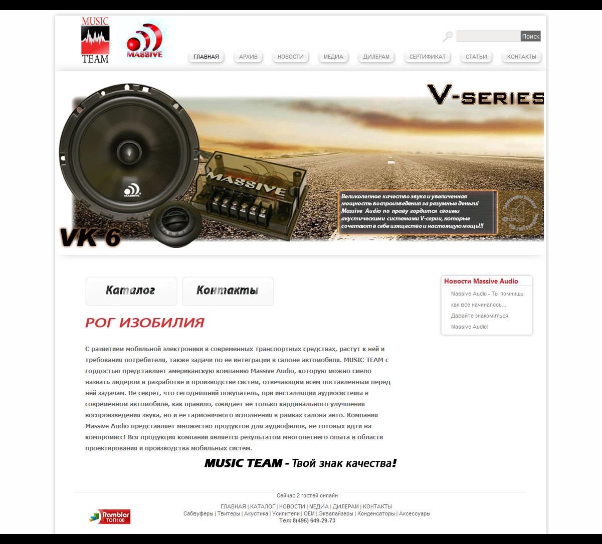 MassiveCarAudio | Joomla