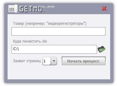 Парсер номеров компаний продающие конкретный товар C# .net WPF