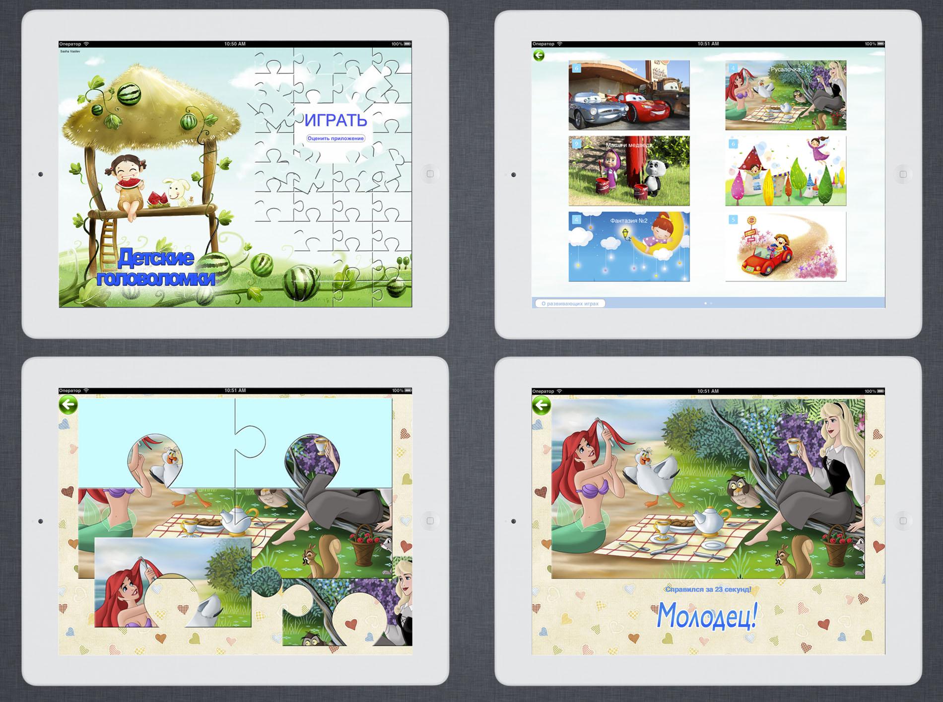 Детский пазл для iPad BETA