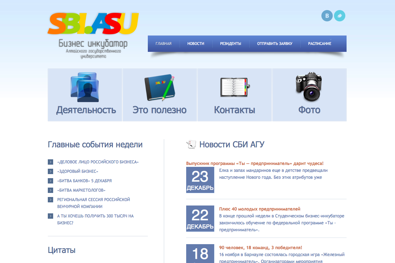 Student's business incubator of the Altai state university