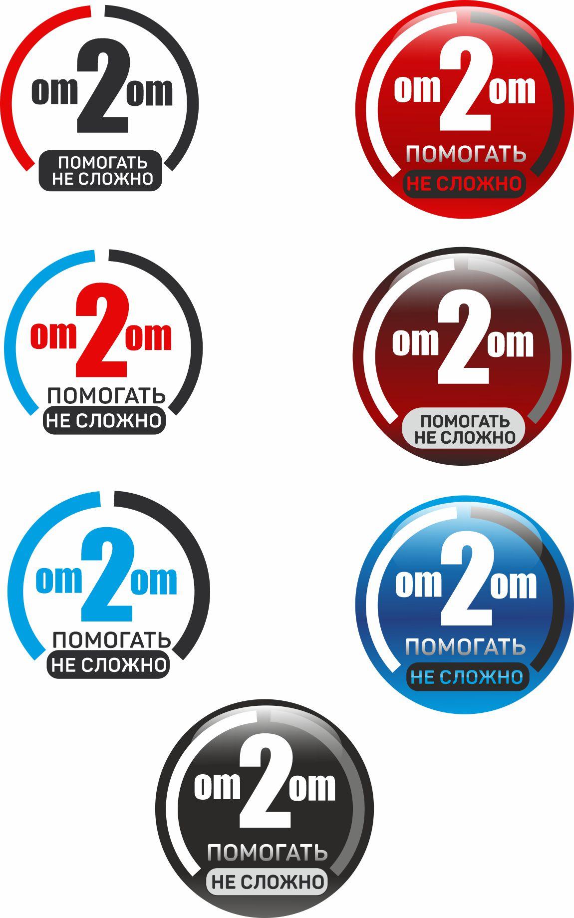 Разработка логотипа для краудфандинговой платформы om2om.md фото f_0645f5a2b33737a1.jpg