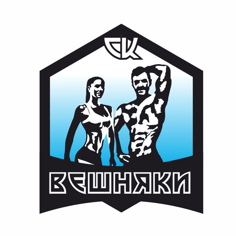Адаптация (разработка) логотипа Силового клуба ВЕШНЯКИ в инт фото f_3715fbfbe4e83854.jpg