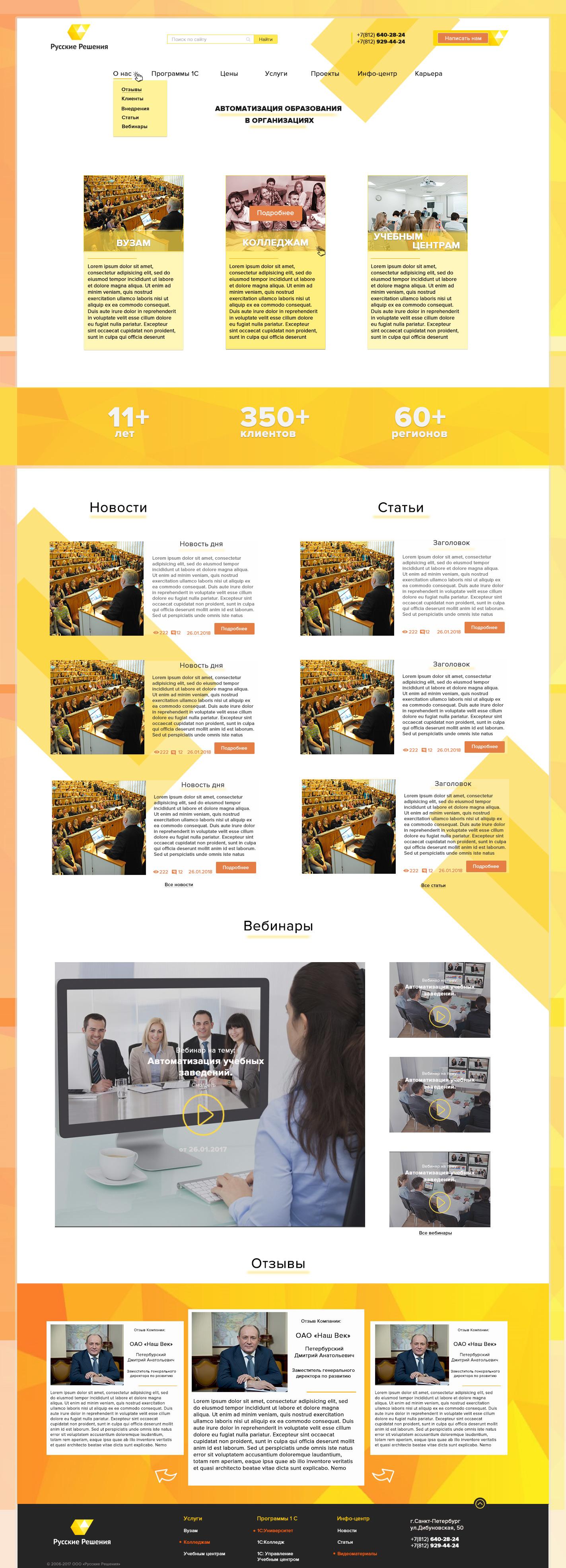 Дизайн главной страницы сайта фото f_3035a60e91b95b24.jpg