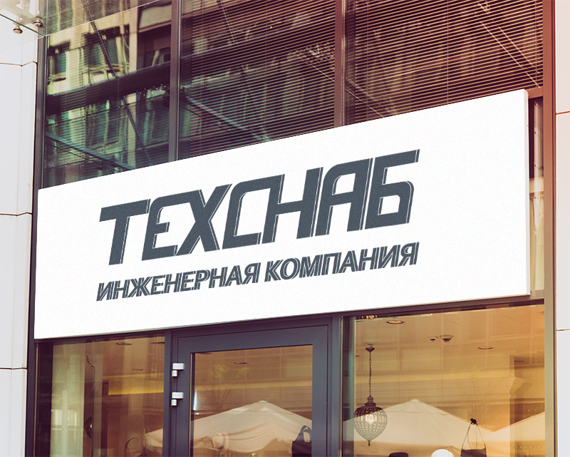 Разработка логотипа и фирм. стиля компании  ТЕХСНАБ фото f_1085b1bac73cd6ad.png