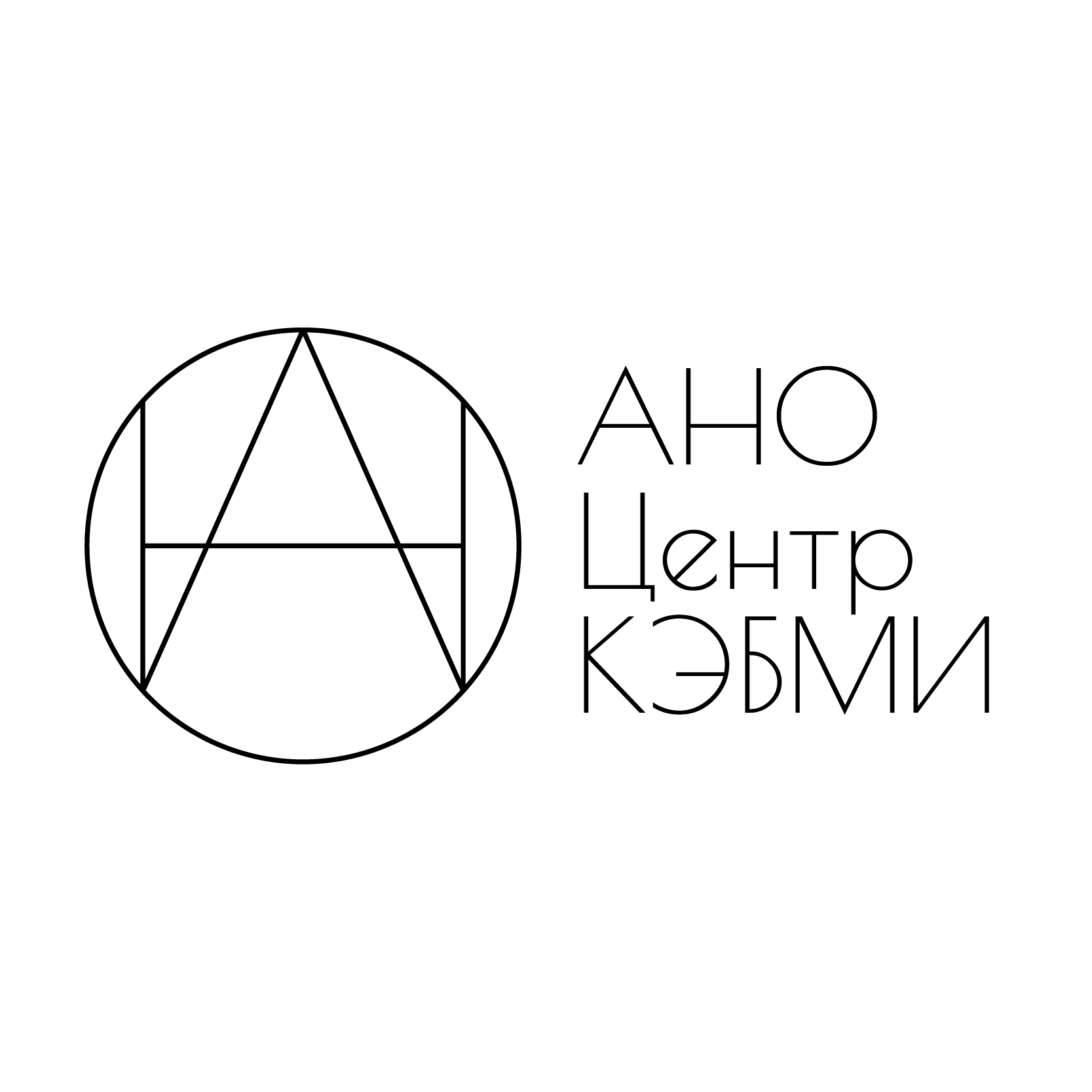 Редизайн логотипа АНО Центр КЭБМИ - BREVIS фото f_1895b1b6a34e7329.png