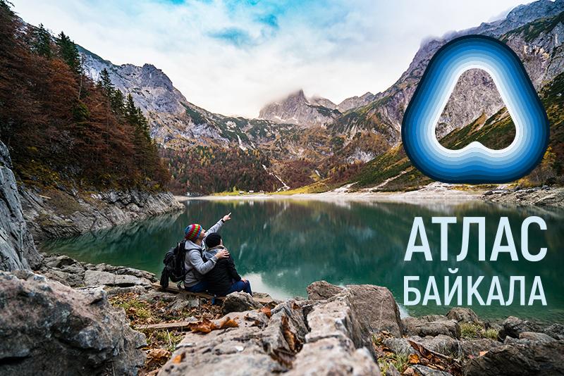 Разработка логотипа Атлас Байкала фото f_2095b1559840b63e.jpg