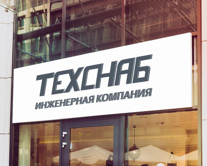 Разработка логотипа и фирм. стиля компании  ТЕХСНАБ фото f_4145b1bac6c700e3.png