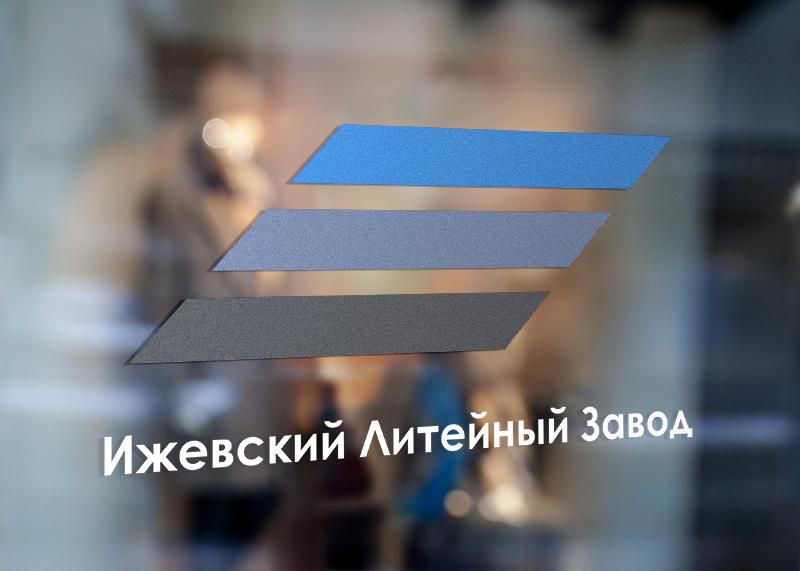 Разработать логотип для литейного завода фото f_4755afadcc123b3a.png