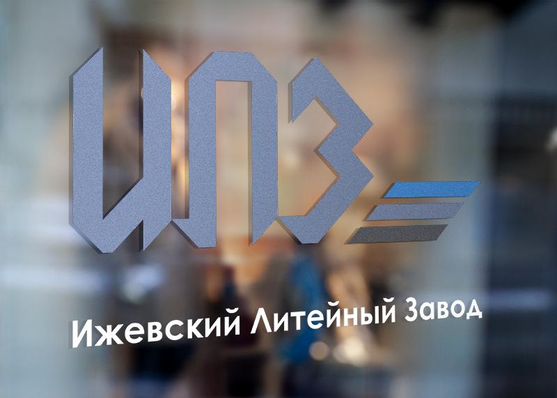 Разработать логотип для литейного завода фото f_9235afadccb84f2c.png