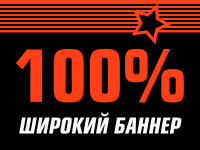 100%  ШИРОКИЙ БАННЕР