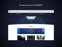 ICO-MARKETPLACE - платформа для ico-market