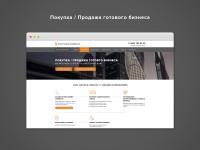 Сайт компании: Покупка / Продажа готового бизнеса