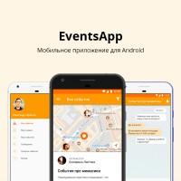 AppEvents - мобильное приложение для Android
