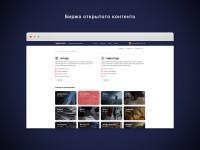 OpenWord - Биржа открытого контента