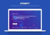 Ethinity - платформа матричного распределения ETH