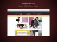 Интернет-магазин: итальянская обувь и сумки