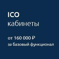 ICO кабинет