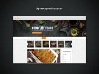 Food Feast: Кулинарный портал