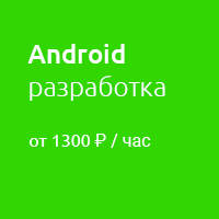 Android разработка