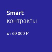 Smart контракты
