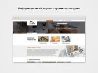 Информационный портал: строительство домов