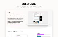 GoGetLinks (GGL) - страница быстрого анализа сайта