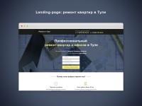 Landing-page: ремонт квартир и офисов