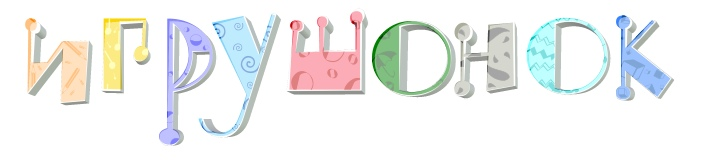 лого для сайта детских игрушек
