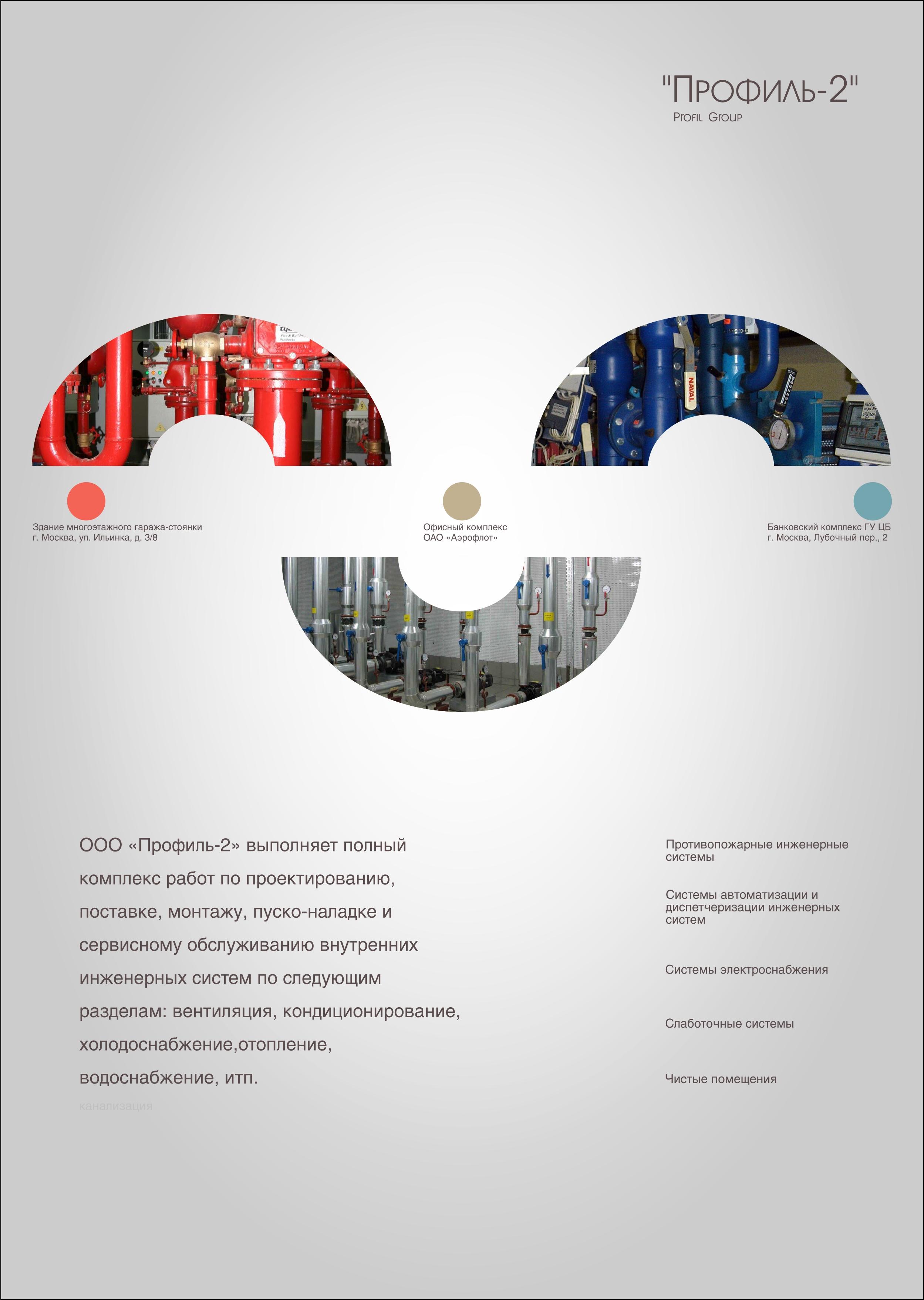 обложка каталога для монтажной компании