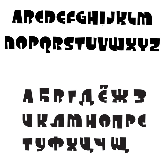 кирилизация