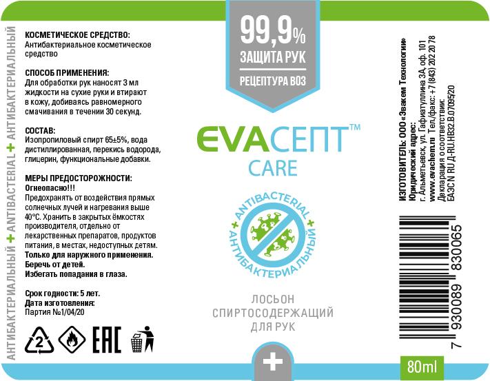 Доработать этикетку кожного антисептика фото f_0215eb1a4c924de4.jpg