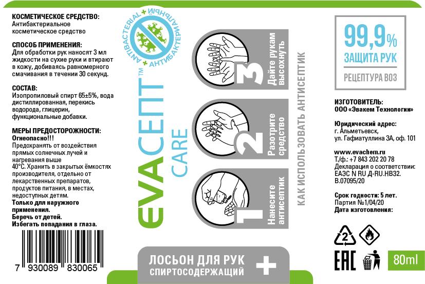Доработать этикетку кожного антисептика фото f_5385eb1a4cd1fcc2.jpg
