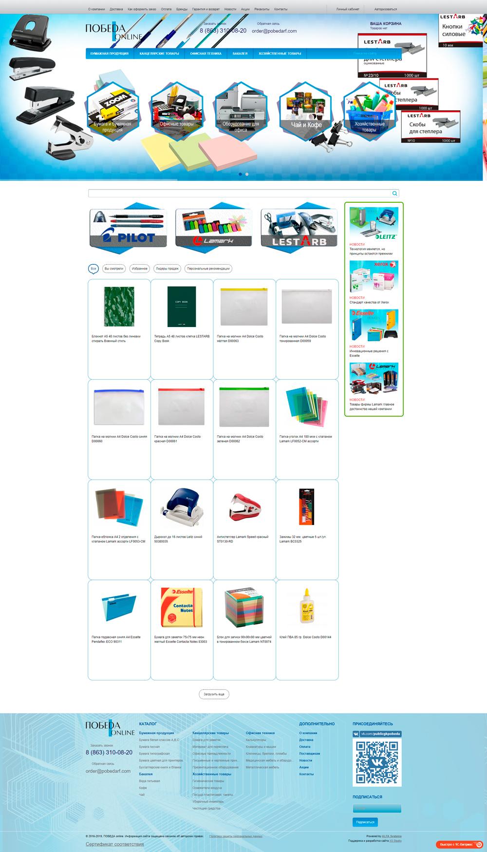 Разработка интернет-магазина канцелярских товаров