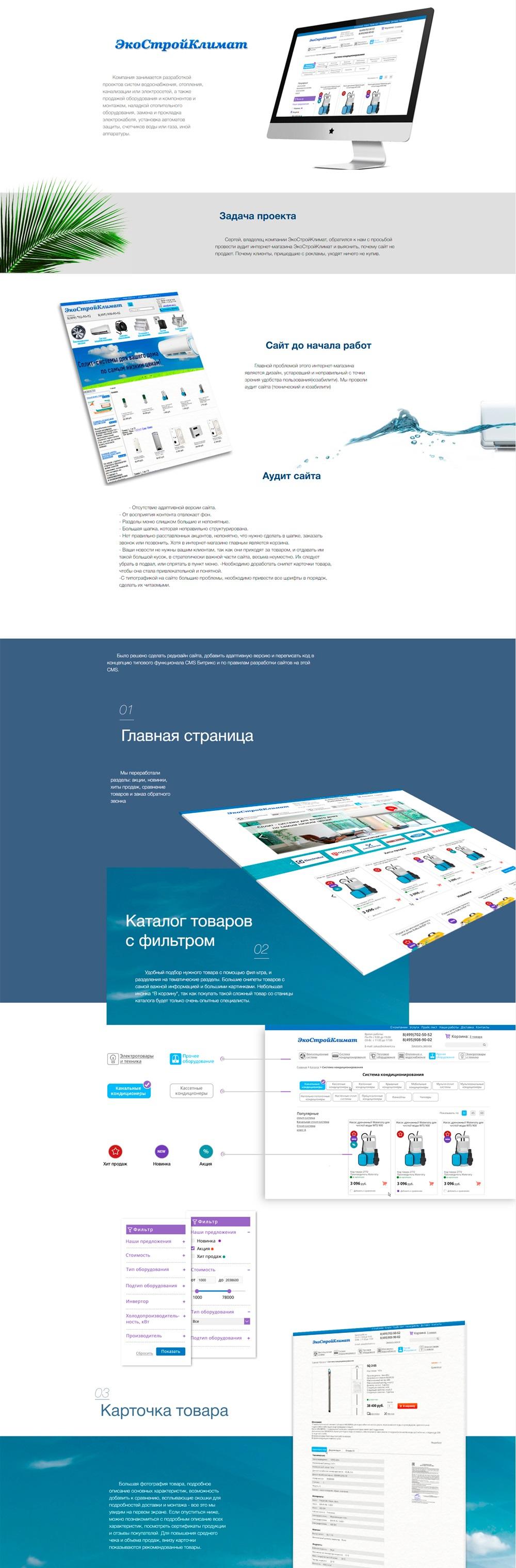Редизайн интернет-магазина ЭкоСтройКлимат
