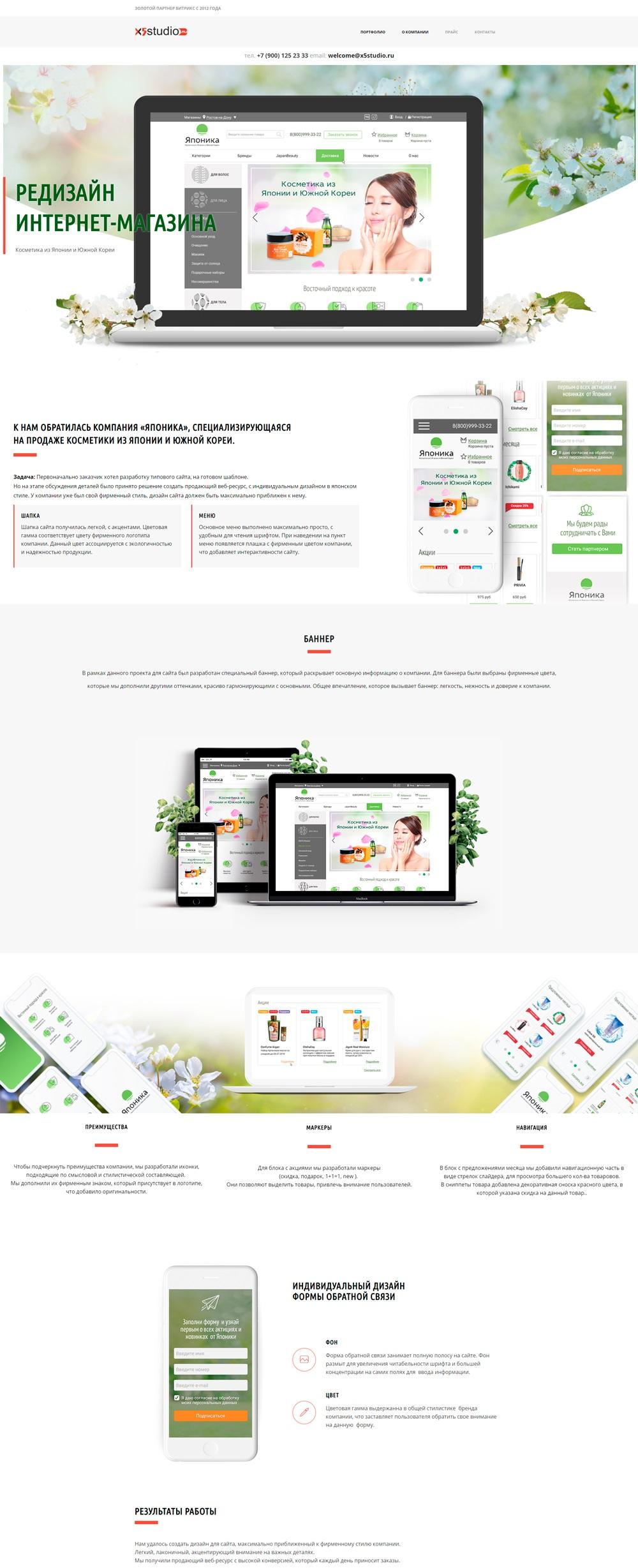 Редизайн интернет-магазина Японика