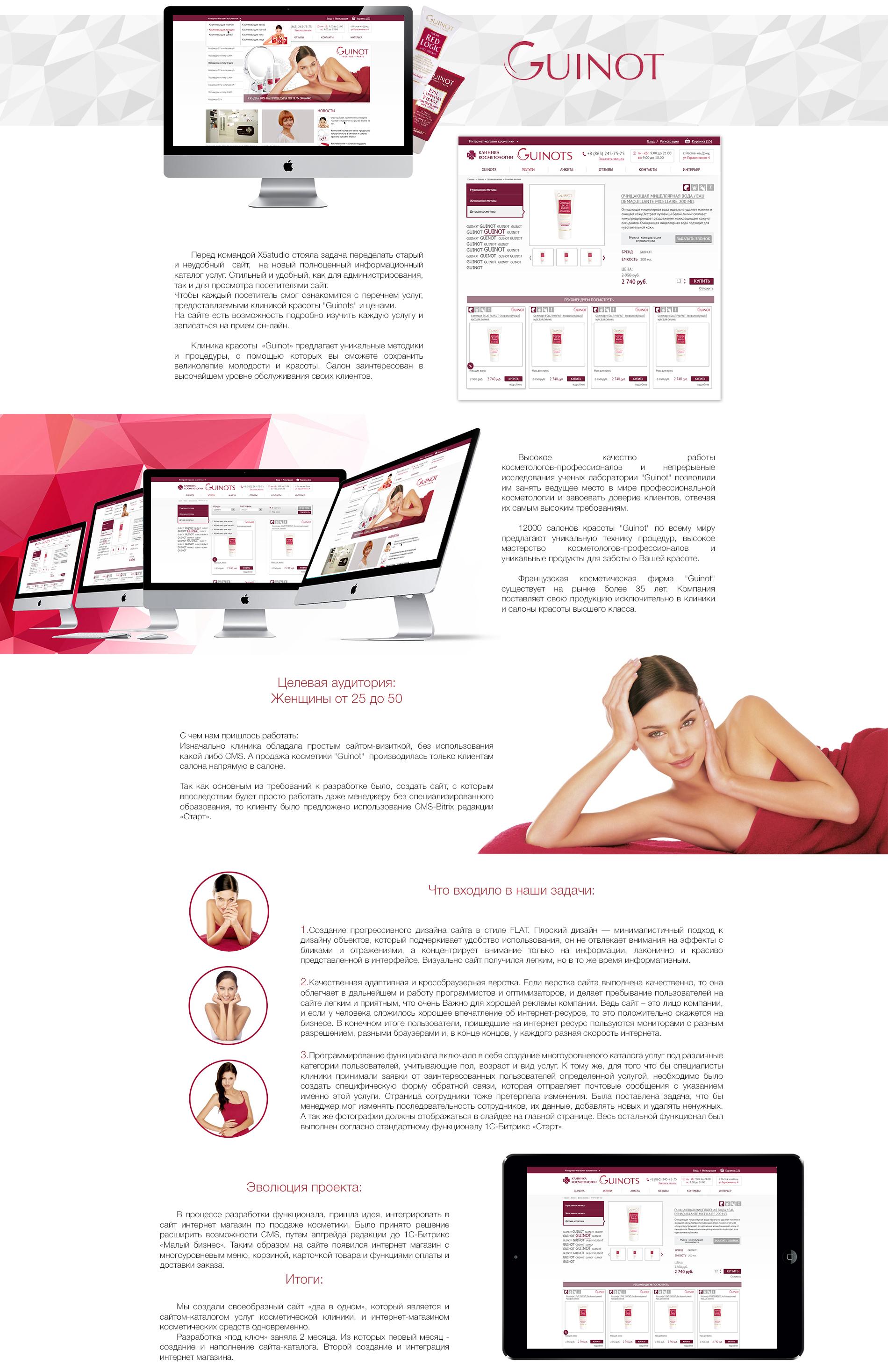 Разработка сайта клиники косметологии